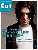 Cut (カット) 2008年 08月号 [雑誌]