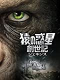 猿の惑星:創世記(ジェネシス) (字幕版)