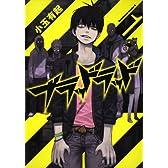 ブラッドラッド (1) (角川コミックス・エース 280-1)