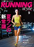 Running Style(ランニング・スタイル) 2015年9月号 Vol.78[雑誌]