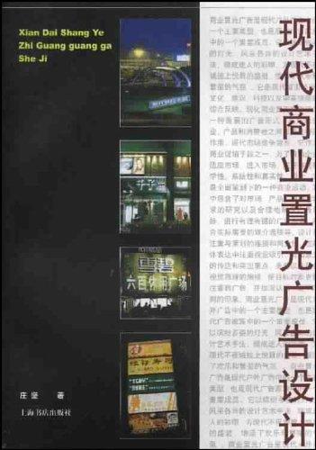 (京东商城) 现代商业置光广告设计报价