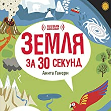 Earth in 30 Seconds [Russian Edition]: 30 Amazing Topics for Earth Explorers Explained in Half a Minute (       UNABRIDGED) by Anita Ganeri Narrated by Dimitriy Kreminskiy, Vladimir Levashev
