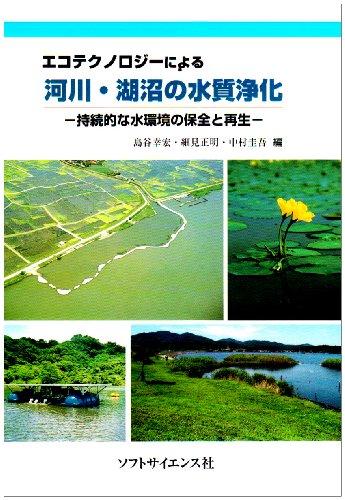 エコテクノロジーによる河川・湖沼の水質浄化