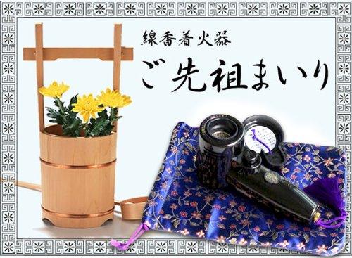 【線香着火器】ご先祖まいり」 - お墓参りの必需品!