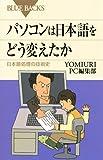 パソコンは日本語をどう変えたか (ブルーバックス 1610)