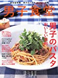 男子食堂 2011年 07月号 [雑誌]