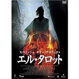 スパニッシュ・ホラー・プロジェクト エル・タロット [DVD]