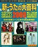 全曲楽譜付 新うたの大百科 2009年版