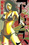 今際の国のアリス 8 (少年サンデーコミックス)