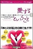 愛するということ 19歳から始める最高のライフレッスン1 (19歳から始める最高のライフレッスン 1)