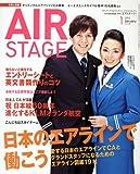 AIR STAGE (エア ステージ) 2012年 01月号