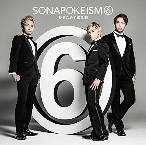 ソナポケイズム6 ~愛をこめて贈る歌~ (初回生産限定盤)(DVD付)