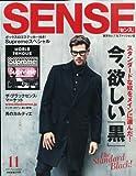 SENSE (センス) 2013年 11月号