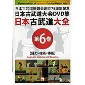 日本古武道大全 第6巻 薙刀・杖術・棒術 [DVD]