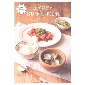 笠原将弘の 30分で和定食 [Kindle版]