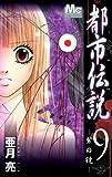 都市伝説 9 紫の鏡 (マーガレットコミックス)