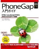PhoneGap 入門ガイド (Smart Mobile Developer)