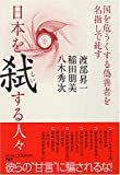 日本を弑(しい)する人々−国を危うくする偽善者を名指しで糾す