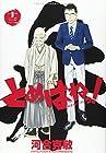 とめはねっ! 鈴里高校書道部 第13巻