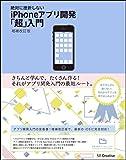 絶対に挫折しないiPhoneアプリ開発「超」入門 増補改訂第5版【Swift 3 & iOS 10】完全対応