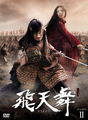 飛天舞 BOX-II [DVD]