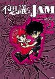 不思議くんJAM : 2 (アクションコミックス)