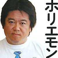 田原総一朗責任編集 ホリエモンの最後の言葉 (オフレコ!BOOKS)
