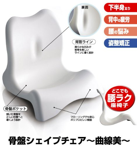 曲線美 骨盤シェイプチェア