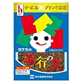 田中食品 旅行の友 28g×10個