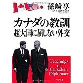 カナダの教訓 超大国に屈しない外交 (PHP文庫)