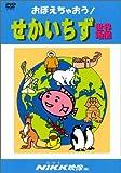 おぼえちゃおう!せかいちず[DVD]—子供の世界を広げてあげたい (おぼえちゃおう!シリーズ)