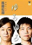 風藤松原 単独ライブ 「ゆるゆる」 [DVD]