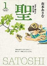 聖-天才・羽生が恐れた男- 新装版 1 (ビッグコミックススペシャル)