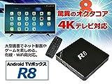 アンドロイド5.1搭載スマートアンドロイドテレビボックス 8CPUオクタコアのCortex A53 ミニPCのTVスティック無線LANメディアプレイヤー FMTR8