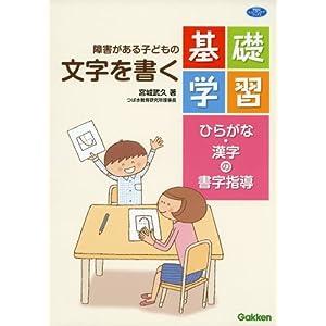 障害がある子どもの文字を書く基礎学習: ひらがな・漢字の書字指導 (学研のヒューマンケアブックス)