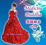 Medicine Buddha 薬師如来