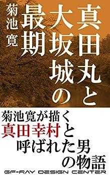 真田丸と大坂城の最期