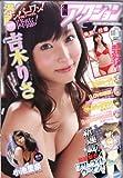漫画アクション 2013年10月1日号 [雑誌][2013.9.17]