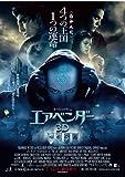 エアベンダー [DVD]