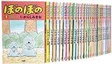 ぼのぼの コミック 1-36巻セット (バンブーコミックス)