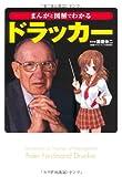 まんがと図解でわかるドラッカー (宝島SUGOI文庫)