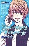 スターダスト★ウインク 8 (りぼんマスコットコミックス)