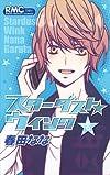 スターダスト・ウインク 8 (りぼんマスコットコミックス)