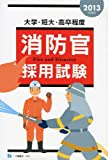 大学・短大・高卒程度消防官採用試験 2013年度版