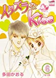 イタズラなKiss 6 (フェアベルコミックス CLASSICO)