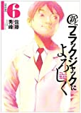 新ブラックジャックによろしく 6 移植編 (ビッグコミックススペシャル)