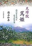 天璋院篤姫―徳川家を護った将軍御台所