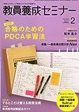 教員養成セミナー 2012年 02月号 [雑誌]