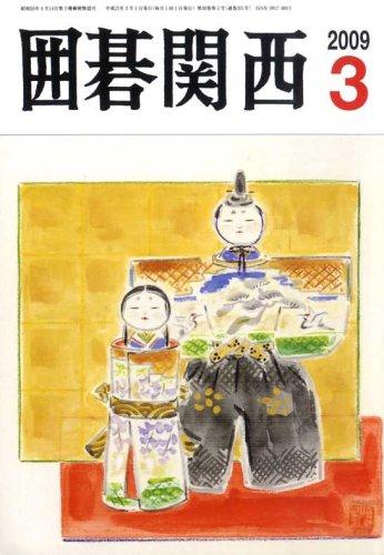 囲碁関西 2009年 03月号 [雑誌]