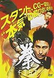 拳 FIST[DVD]
